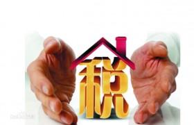"""房地产税是楼市调控""""最大招""""吗?"""