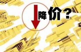 楼市调控半月54城成交下滑 房价也大变!(表)